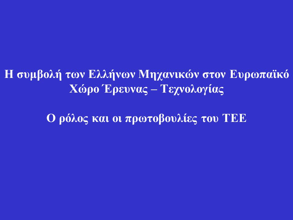Η συμβολή των Ελλήνων Μηχανικών στον Ευρωπαϊκό Χώρο Έρευνας – Τεχνολογίας Ο ρόλος και οι πρωτοβουλίες του ΤΕΕ