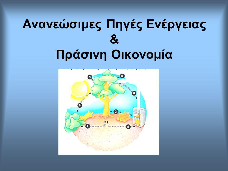 ii)Πλωτοί τύποι ΣΠΗΕΘΑΚ Στα συστήματα αυτά οι οδηγοί ανεβαίνουν και κατεβαίνουν ανάλογα με την κίνηση του κύματος και η ηλεκτρική ενέργεια παράγεται μέσω της κίνησης αυτής.