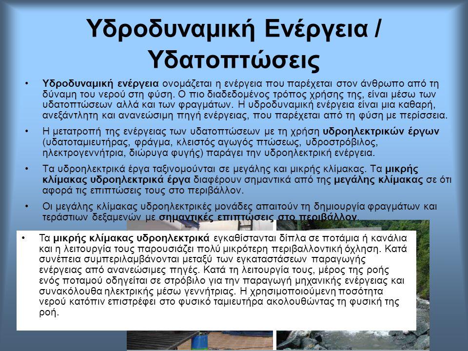 Υδροδυναμική Ενέργεια / Υδατοπτώσεις •Υδροδυναμική ενέργεια ονομάζεται η ενέργεια που παρέχεται στον άνθρωπο από τη δύναμη του νερού στη φύση. Ο πιο δ