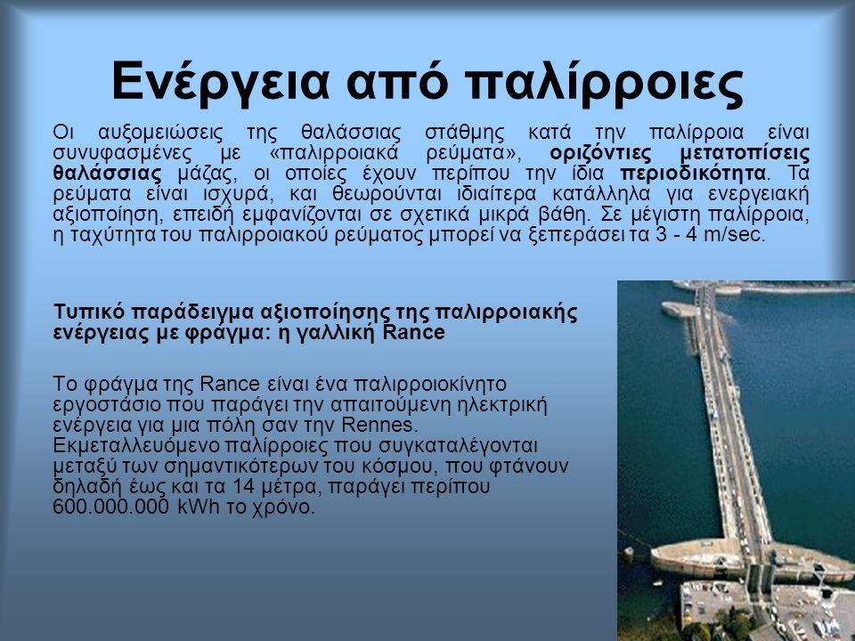 Τυπικό παράδειγμα αξιοποίησης της παλιρροιακής ενέργειας με φράγμα: η γαλλική Rance Το φράγμα της Rance είναι ένα παλιρροιοκίνητο εργοστάσιο που παράγ