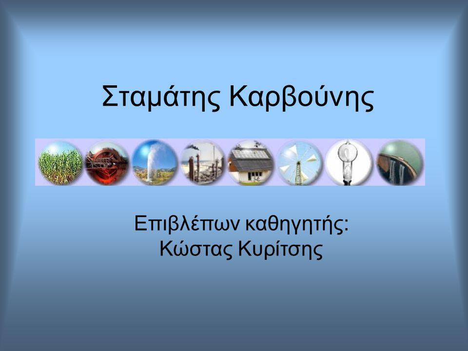  Παρουσίαση των στρατηγικών αντιμετώπισης του ενεργειακού προβλήματος  Καταγραφή των ΑΠΕ  Ανάλυση του όρου Πράσινη Οικονομία  Προσδιορισμός των προοπτικών ανάπτυξης που προσφέρουν οι ΑΠΕ και η πράσινη οικονομία Στόχοι  Κατάδειξη της ενέργειας ως βάση της οικονομικής ανάπτυξης  Παρουσίαση των δεδομένων της ενεργειακής ζήτησης σε παγκόσμιο επίπεδο  Προσδιορισμός του ενεργειακού προβλήματος  Παρουσίαση των επιπτώσεων στο περιβάλλον της συνεχώς αυξανόμενης παραγωγής ηλεκτρισμού με βάση τους συμβατικούς τρόπους  Αναφορά στο θέμα επάρκειας των αποθεμάτων  Καταγραφή των προβλημάτων αυτού του μοντέλου ανάπτυξης