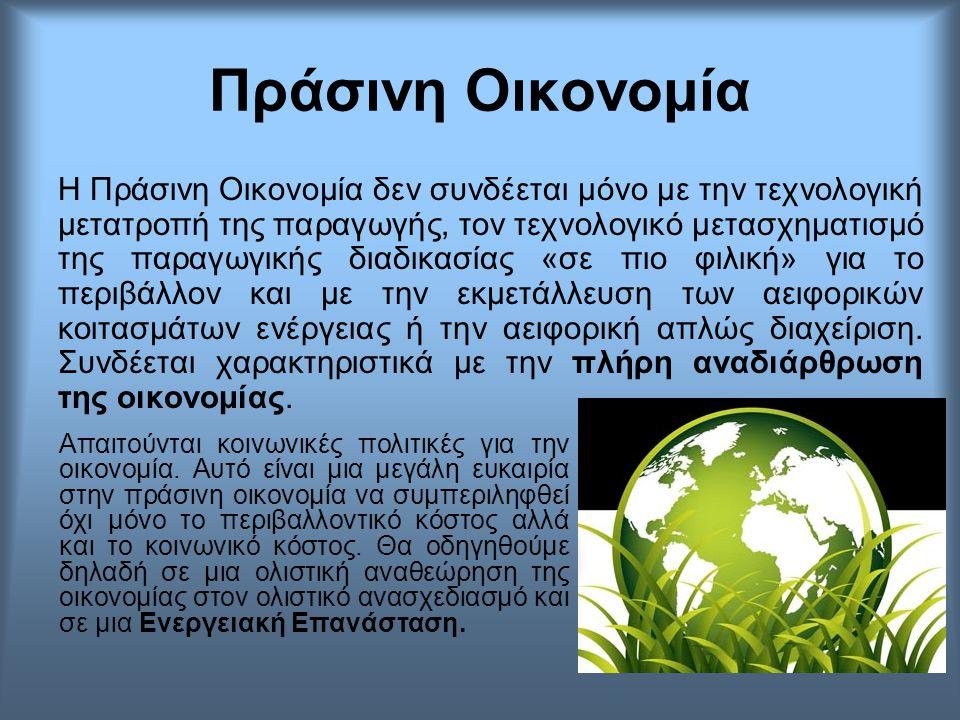 Πράσινη Οικονομία Η Πράσινη Οικονομία δεν συνδέεται μόνο με την τεχνολογική μετατροπή της παραγωγής, τον τεχνολογικό μετασχηματισμό της παραγωγικής δι