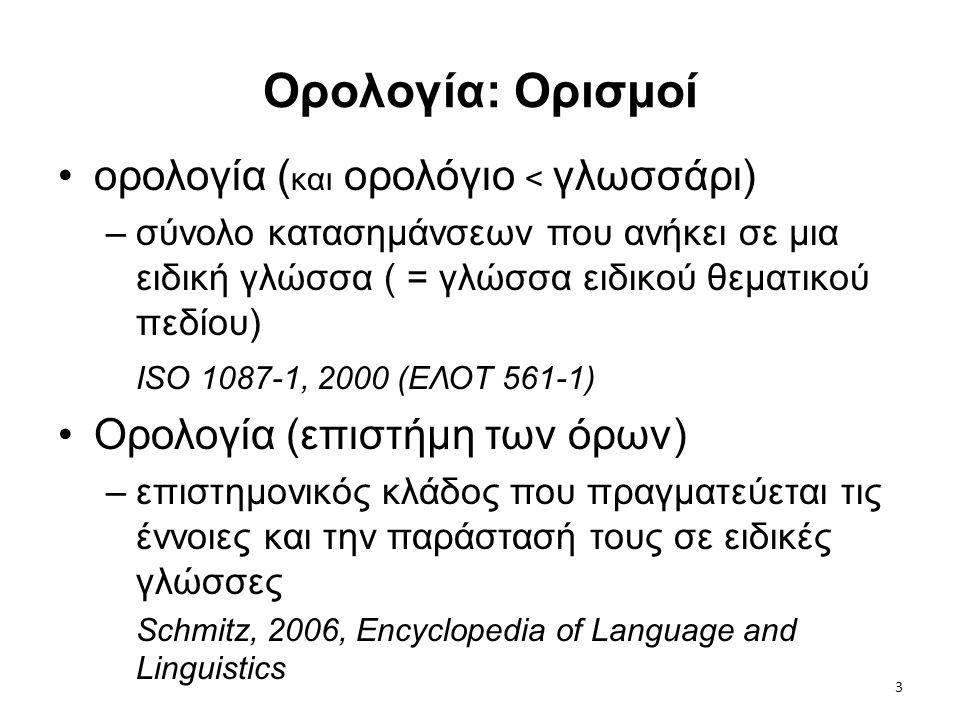 3 Ορολογία: Ορισμοί •ορολογία ( και ορολόγιο < γλωσσάρι) –σύνολο κατασημάνσεων που ανήκει σε μια ειδική γλώσσα ( = γλώσσα ειδικού θεματικού πεδίου) IS