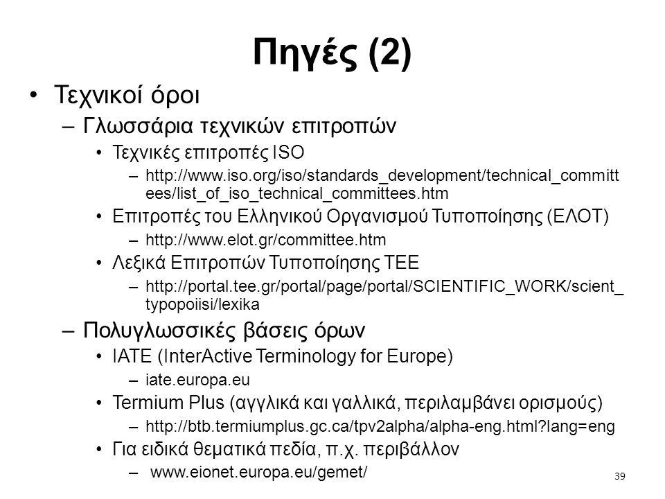 39 Πηγές (2) •Τεχνικοί όροι –Γλωσσάρια τεχνικών επιτροπών •Τεχνικές επιτροπές ISO –http://www.iso.org/iso/standards_development/technical_committ ees/