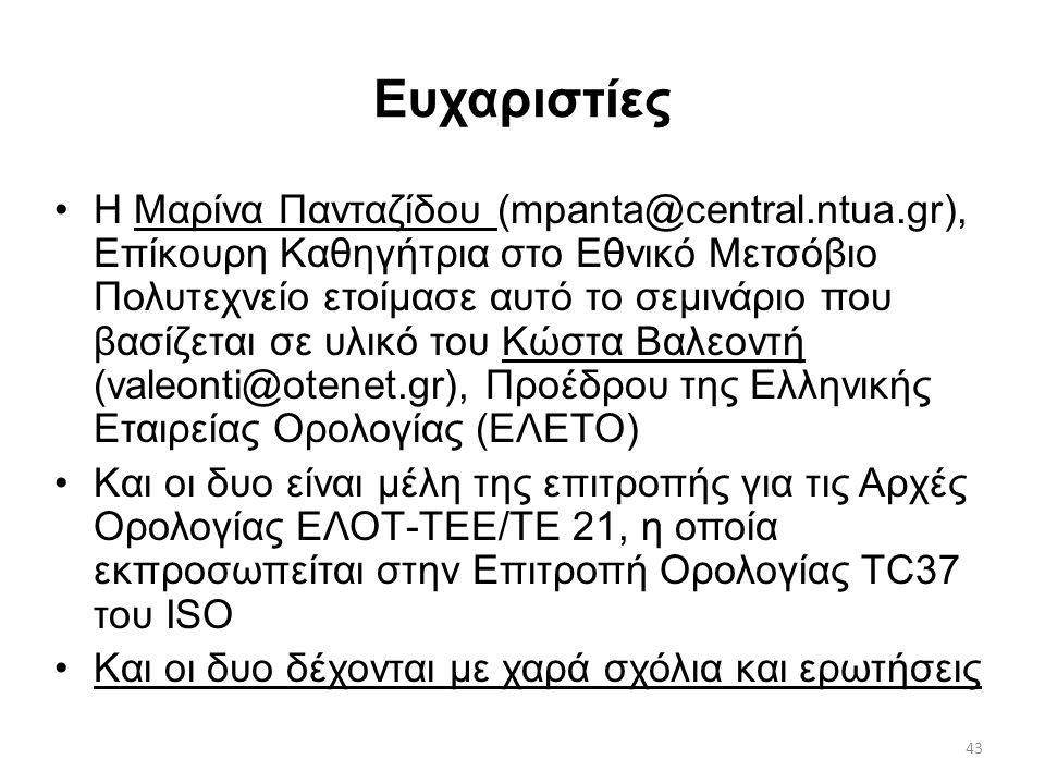 43 Ευχαριστίες •Η Μαρίνα Πανταζίδου (mpanta@central.ntua.gr), Επίκουρη Καθηγήτρια στο Εθνικό Μετσόβιο Πολυτεχνείο ετοίμασε αυτό το σεμινάριο που βασίζ