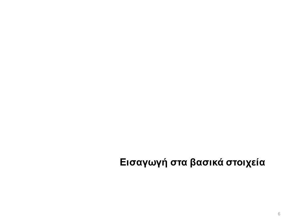 37 Συζήτηση απόδοσης όρων από γλώσσα πηγής (αγγλικά) στα ελληνικά BBC: Sept.