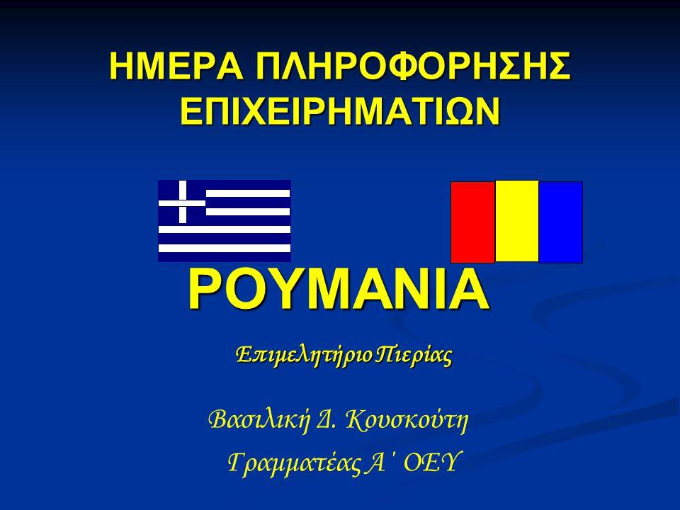 Η Ρουμανία με μια ματιά ΈκτασηΠληθυσμός Μετανάστες σε Ισπανία,Ιταλία 238.391τ.χλμ 21,584 εκ.