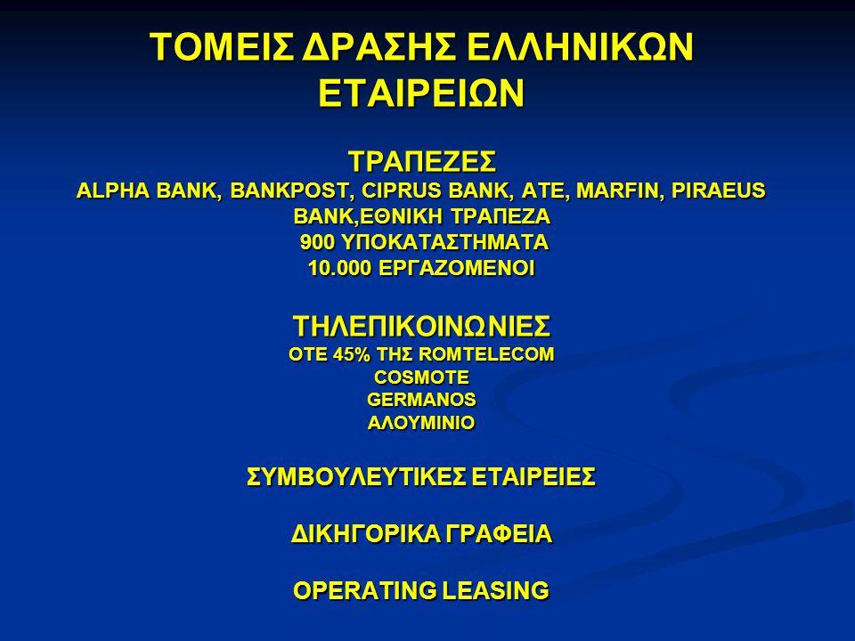 ΤΟΜΕΙΣ ΔΡΑΣΗΣ ΕΛΛΗΝΙΚΩΝ ΕΤΑΙΡΕΙΩΝ ΤΡΑΠΕΖΕΣ ALPHA BANK, BANKPOST, CIPRUS BANK, ATE, MARFIN, PIRAEUS BANK,ΕΘΝΙΚΗ ΤΡΑΠΕΖΑ 900 ΥΠΟΚΑΤΑΣΤΗΜΑΤΑ 10.000 ΕΡΓΑΖ