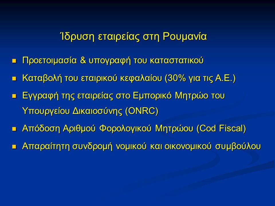 Ίδρυση εταιρείας στη Ρουμανία  Προετοιμασία & υπογραφή του καταστατικού  Καταβολή του εταιρικού κεφαλαίου (30% για τις Α.Ε.)  Εγγραφή της εταιρείας