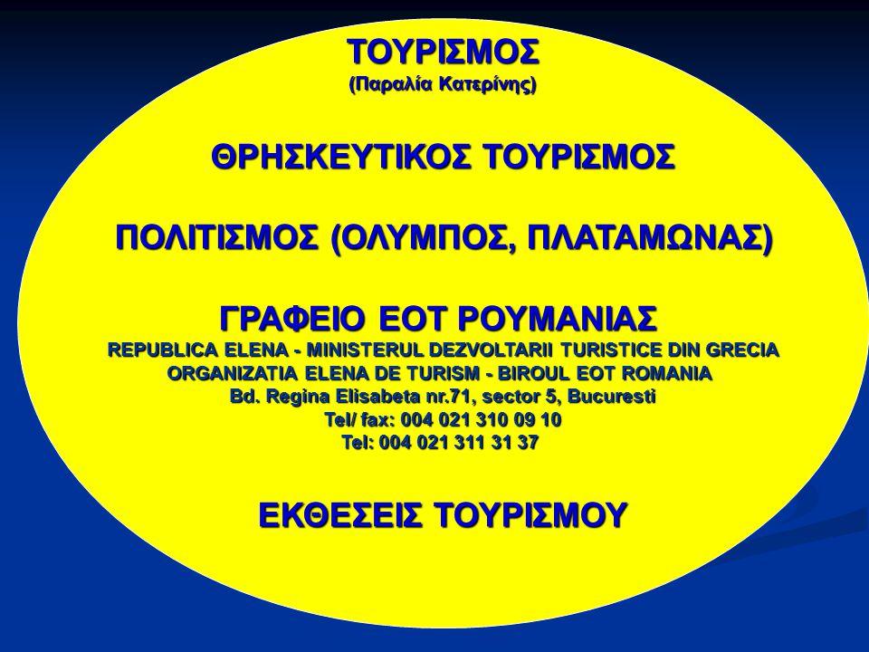 ΤΟΥΡΙΣΜΟΣ (Παραλία Κατερίνης) ΘΡΗΣΚΕΥΤΙΚΟΣ ΤΟΥΡΙΣΜΟΣ ΠΟΛΙΤΙΣΜΟΣ (ΟΛΥΜΠΟΣ, ΠΛΑΤΑΜΩΝΑΣ) ΓΡΑΦΕΙΟ ΕΟΤ ΡΟΥΜΑΝΙΑΣ REPUBLICA ELENA - MINISTERUL DEZVOLTARII T