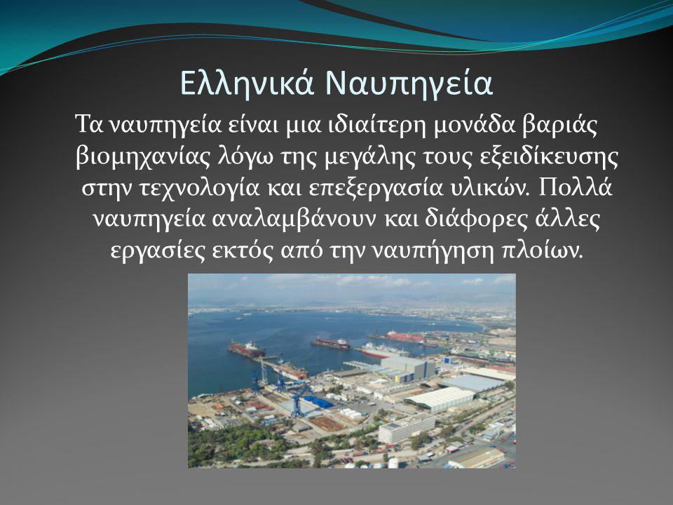Ελληνικά Ναυπηγεία Τα ναυπηγεία είναι μια ιδιαίτερη μονάδα βαριάς βιομηχανίας λόγω της μεγάλης τους εξειδίκευσης στην τεχνολογία και επεξεργασία υλικώ