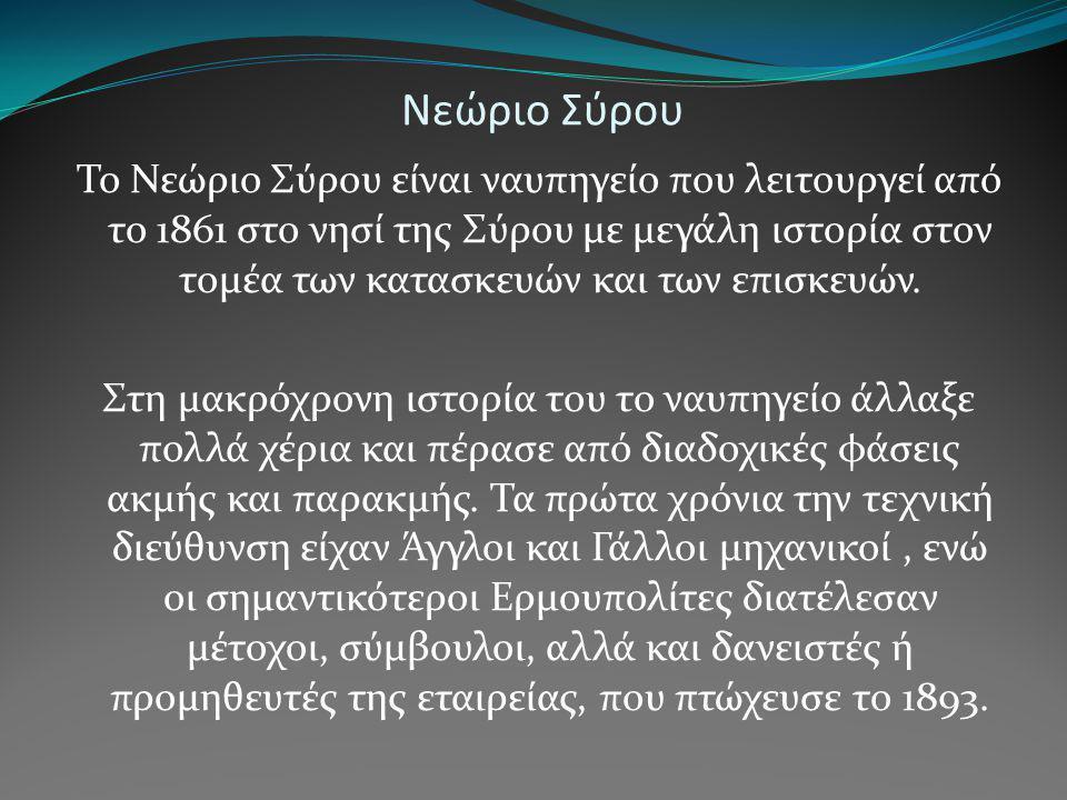 Νεώριο Σύρου Το Νεώριο Σύρου είναι ναυπηγείο που λειτουργεί από το 1861 στο νησί της Σύρου με μεγάλη ιστορία στον τομέα των κατασκευών και των επισκευ