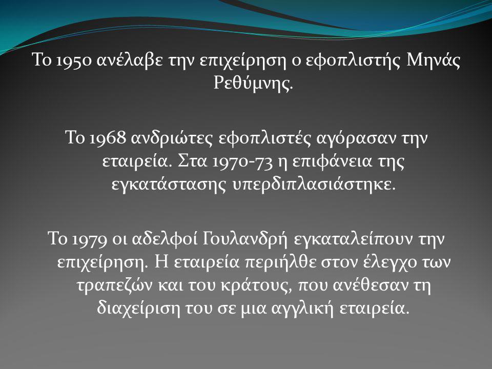 Το 1950 ανέλαβε την επιχείρηση ο εφοπλιστής Μηνάς Ρεθύμνης. Το 1968 ανδριώτες εφοπλιστές αγόρασαν την εταιρεία. Στα 1970-73 η επιφάνεια της εγκατάστασ