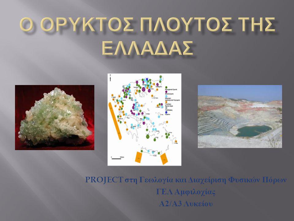 PROJECT στη Γεωλογία και Διαχείριση Φυσικών Πόρων ΓΕΛ Αμφιλοχίας Α 2/ Α 3 Λυκείου