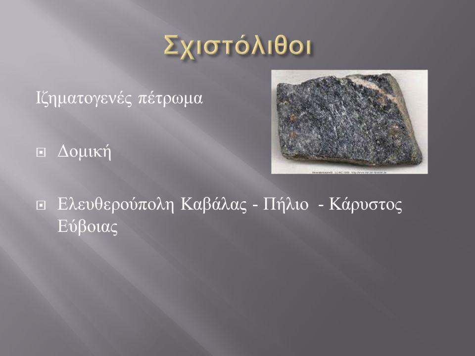 Ιζηματογενές πέτρωμα  Δομική  Ελευθερούπολη Καβάλας - Πήλιο - Κάρυστος Εύβοιας