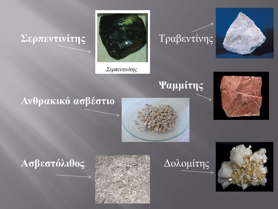 Σερπεντινίτης Τραβεντίνης Ψαμμίτης Ανθρακικό ασβέστιο Ασβεστόλιθος Δολομίτης