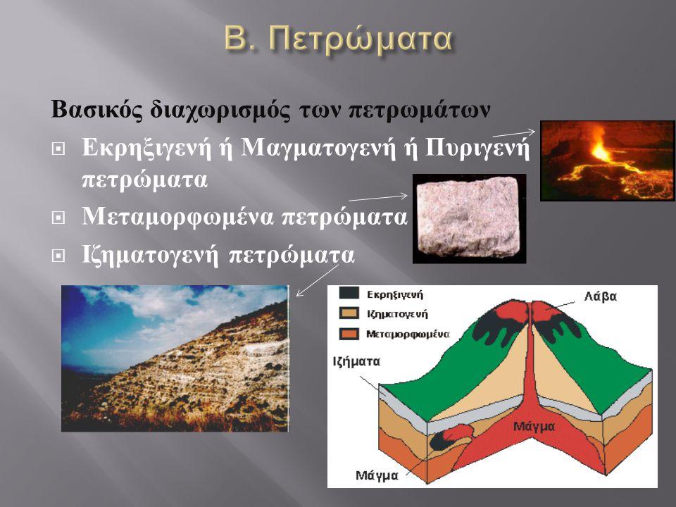 Βασικός διαχωρισμός των πετρωμάτων  Εκρηξιγενή ή Μαγματογενή ή Πυριγενή πετρώματα  Μεταμορφωμένα πετρώματα  Ιζηματογενή πετρώματα