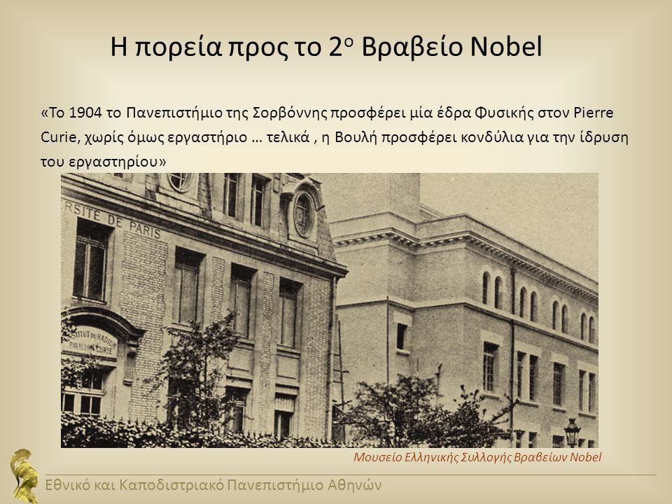 Η πορεία προς το 2 o Βραβείο Nobel «Το 1904 το Πανεπιστήμιο της Σορβόννης προσφέρει μία έδρα Φυσικής στον Pierre Curie, χωρίς όμως εργαστήριο … τελικά