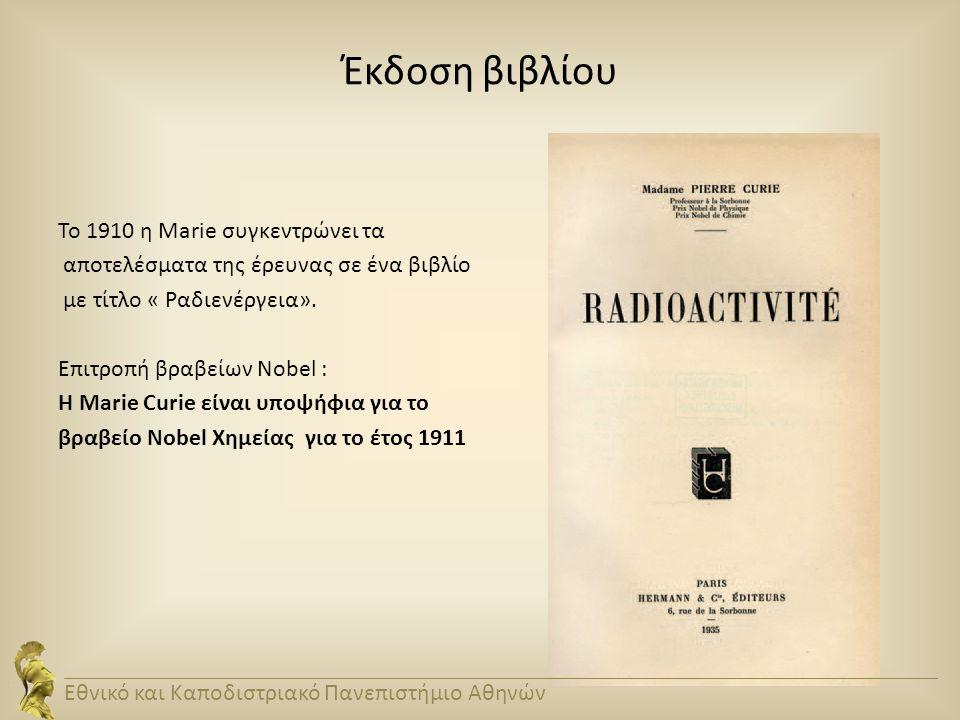 Έκδοση βιβλίου Το 1910 η Marie συγκεντρώνει τα αποτελέσματα της έρευνας σε ένα βιβλίο με τίτλο « Ραδιενέργεια». Επιτροπή βραβείων Nobel : Η Marie Curi