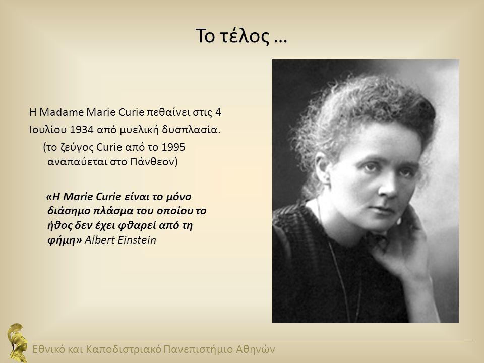 Το τέλος … Η Madame Marie Curie πεθαίνει στις 4 Ιουλίου 1934 από μυελική δυσπλασία. (το ζεύγος Curie από το 1995 αναπαύεται στο Πάνθεον) «Η Marie Curi