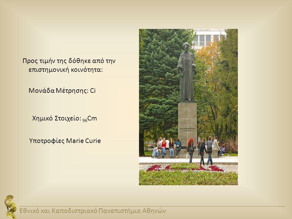 Προς τιμήν της δόθηκε από την επιστημονική κοινότητα: Mονάδα Mέτρησης: Ci Χημικό Στοιχείο: 96 Cm Υποτροφίες Marie Curie Εθνικό και Καποδιστριακό Πανεπ