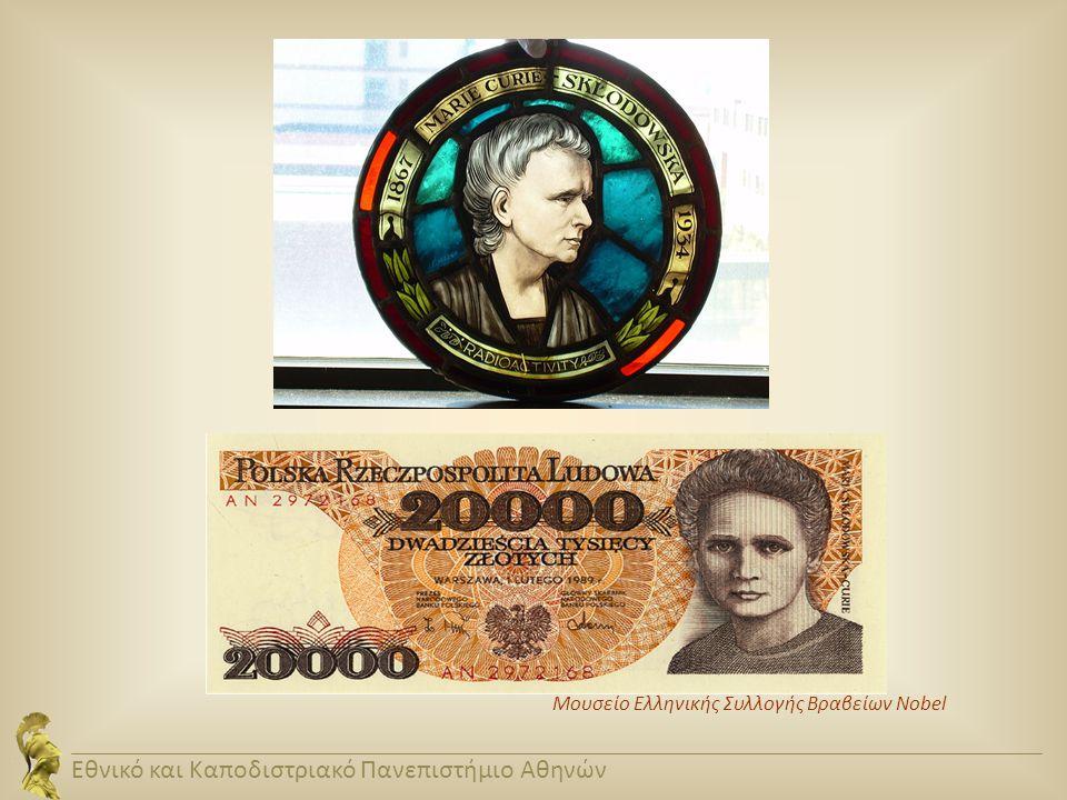 Μουσείο Ελληνικής Συλλογής Βραβείων Nobel