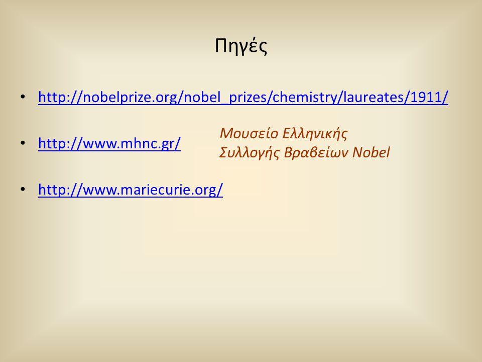 Πηγές • http://nobelprize.org/nobel_prizes/chemistry/laureates/1911/ http://nobelprize.org/nobel_prizes/chemistry/laureates/1911/ • http://www.mhnc.gr
