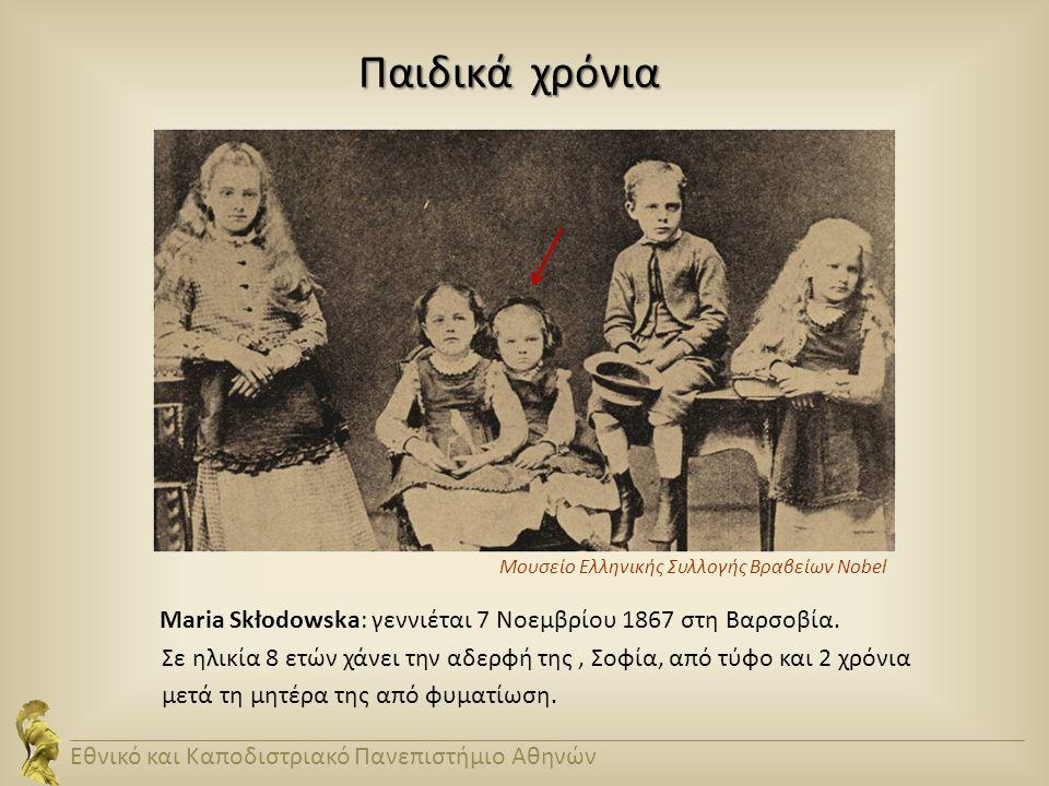 Παιδικά χρόνια Maria Skłodowska: γεννιέται 7 Νοεμβρίου 1867 στη Βαρσοβία. Σε ηλικία 8 ετών χάνει την αδερφή της, Σοφία, από τύφο και 2 χρόνια μετά τη