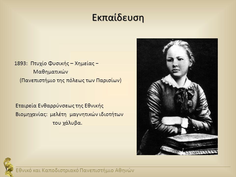 Εκπαίδευση 1893: Πτυχίο Φυσικής – Χημείας − Μαθηματικών (Πανεπιστήμιο της πόλεως των Παρισίων) Εταιρεία Ενθαρρύνσεως της Εθνικής Βιομηχανίας: μελέτη μ