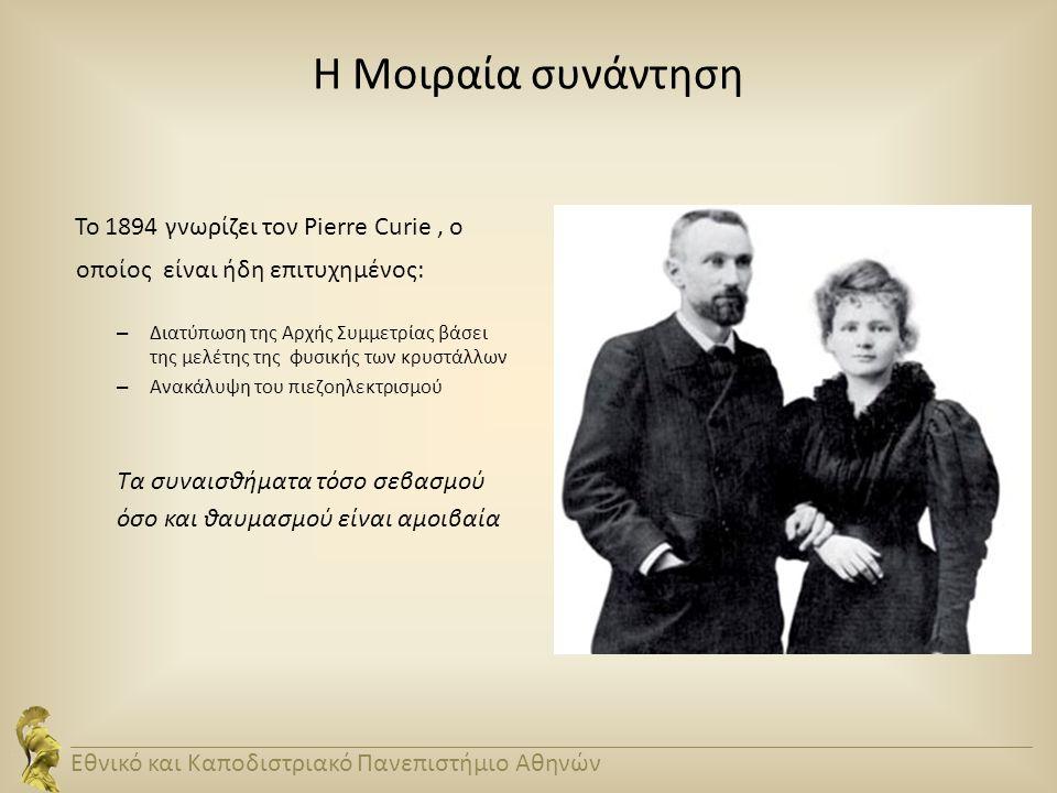 Η Μοιραία συνάντηση Το 1894 γνωρίζει τον Pierre Curie, ο οποίος είναι ήδη επιτυχημένος: – Διατύπωση της Αρχής Συμμετρίας βάσει της μελέτης της φυσικής