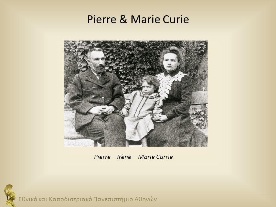 Pierre & Marie Curie Pierre − Irène − Marie Currie Εθνικό και Καποδιστριακό Πανεπιστήμιο Αθηνών