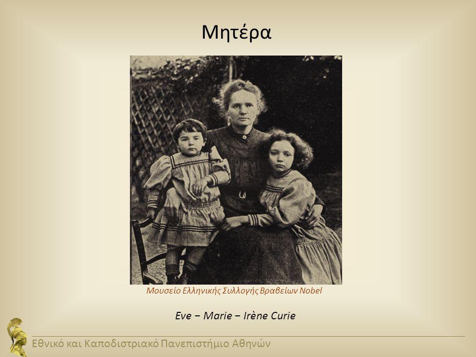 Μητέρα Eve − Marie − Irène Curie Εθνικό και Καποδιστριακό Πανεπιστήμιο Αθηνών Μουσείο Ελληνικής Συλλογής Βραβείων Nobel