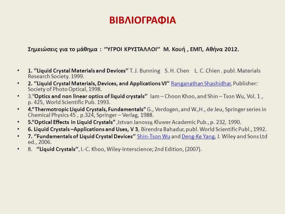 ΒΙΒΛΙΟΓΡΑΦΙΑ Σημειώσεις για το μάθημα : ''ΥΓΡΟΙ ΚΡΥΣΤΑΛΛΟΙ'' Μ. Κουή, ΕΜΠ, Αθήνα 2012. • 1. ''Liquid Crystal Materials and Devices'' T. J. Bunning S.