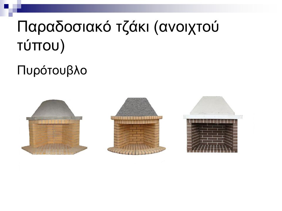 Παραδοσιακό τζάκι (Πυρότουβλο)