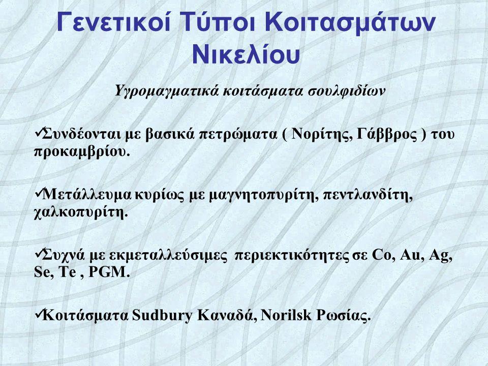 ΠΡΟΟΠΤΙΚΕΣ ΕΛΛΗΝΙΚΟΥ ΝΙΚΕΛΙΟΥ Το μέλλον του ελληνικού νικελίου είναι συνδεδεμένο με τεχνολογι- κές τομές και επενδύσεις σε όλο το φάσμα της παραγωγής Για να είναι βιώσιμο απαιτείται: Μείωση του κόστους παραγωγής.