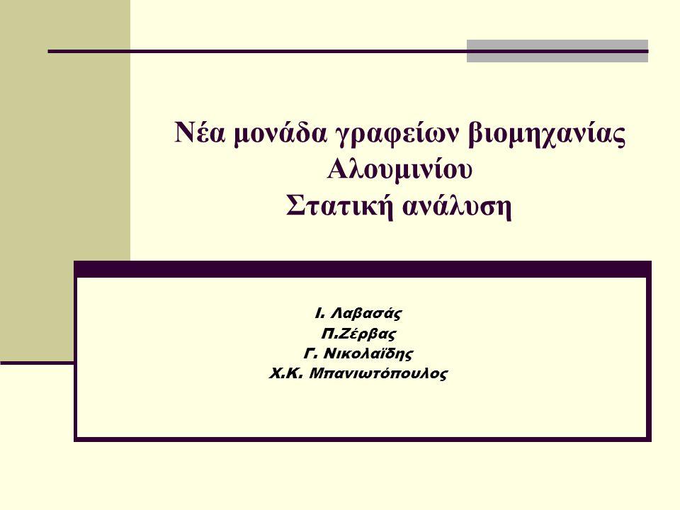 Νέα μονάδα γραφείων βιομηχανίας Αλουμινίου Στατική ανάλυση Ι. Λαβασάς Π.Ζέρβας Γ. Νικολαϊδης Χ.Κ. Μπανιωτόπουλος