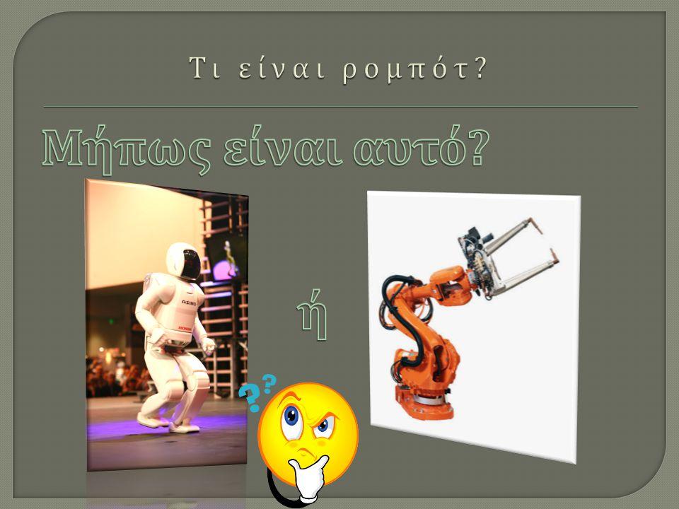  Η λέξη ρομπότ » προέρχεται από το σλάβικο robota που σημαίνει εργασία.
