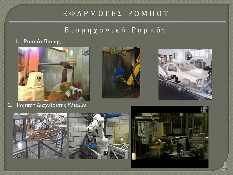 ΕΦΑΡΜΟΓΕΣ ΡΟΜΠΟΤ Βιομηχανικά Ρομπότ 1.Ρομπότ Βαφής 2.Ρομπότ Διαχείρισης Υλικών