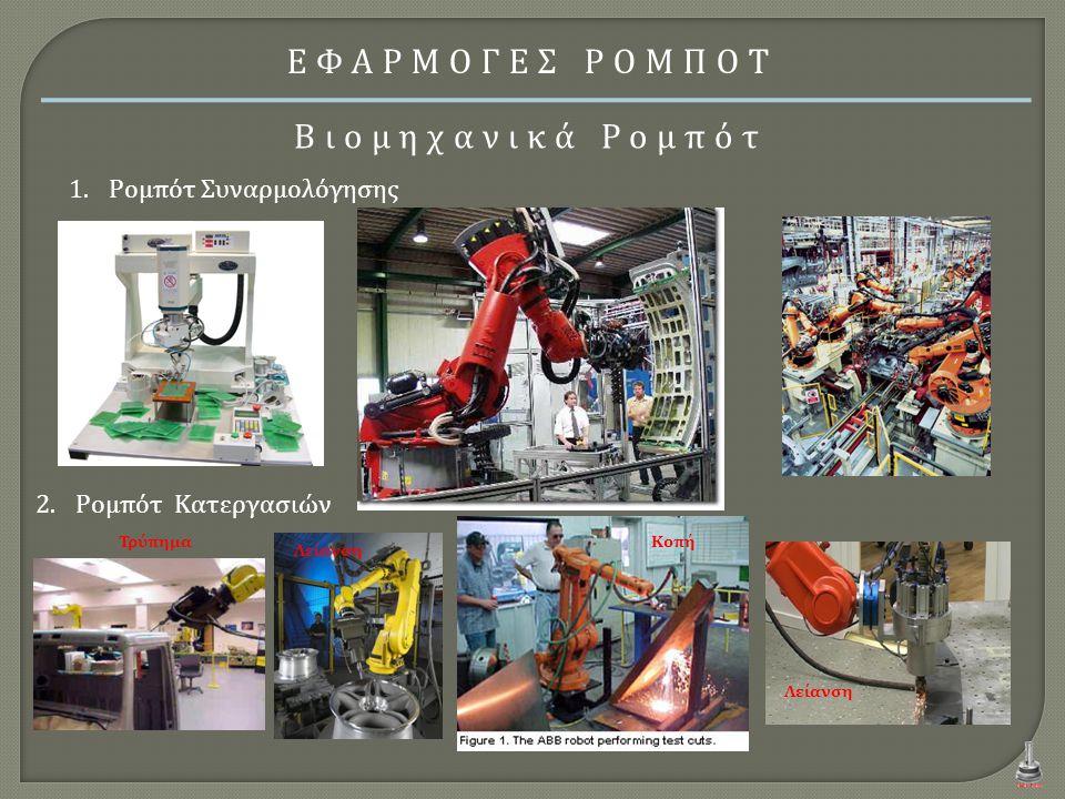 ΕΦΑΡΜΟΓΕΣ ΡΟΜΠΟΤ Βιομηχανικά Ρομπότ 1.Ρομπότ Συναρμολόγησης 2.Ρομπότ Κατεργασιών Τρύπημα Λείανση Κοπή Λείανση