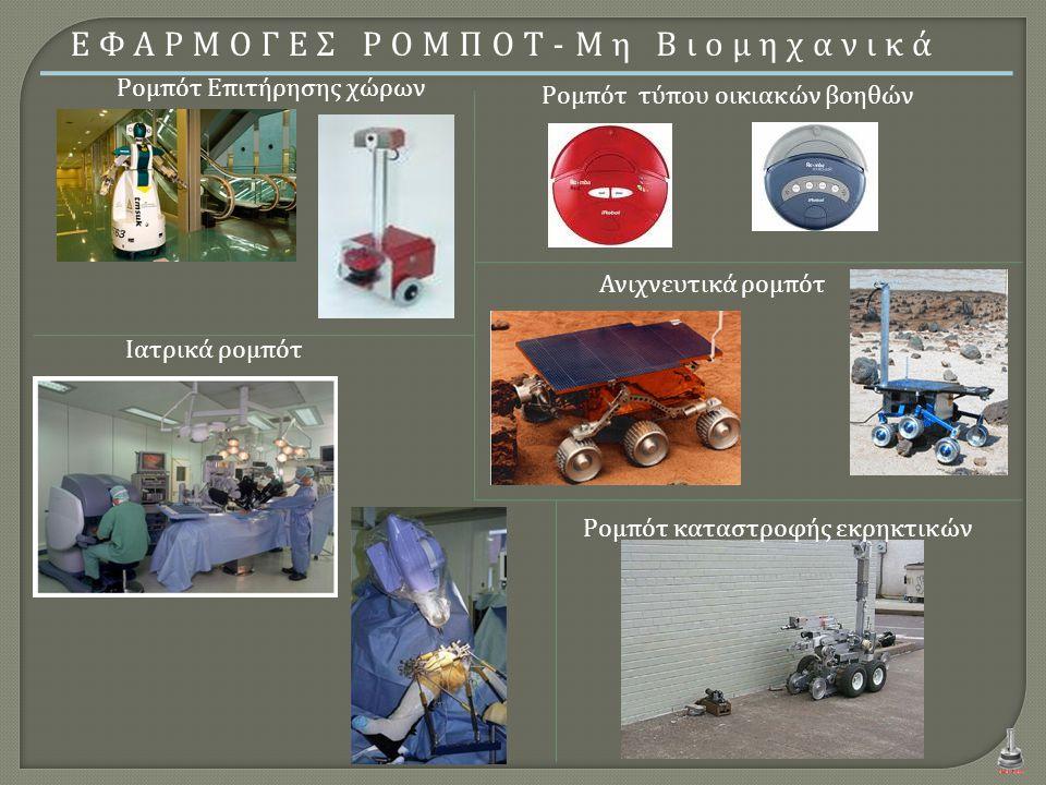 ΕΦΑΡΜΟΓΕΣ ΡΟΜΠΟΤ - Μη Βιομηχανικά Ρομπότ Επιτήρησης χώρων Ρομπότ τύπου οικιακών βοηθών Ανιχνευτικά ρομπότ Ιατρικά ρομπότ Ρομπότ καταστροφής εκρηκτικών