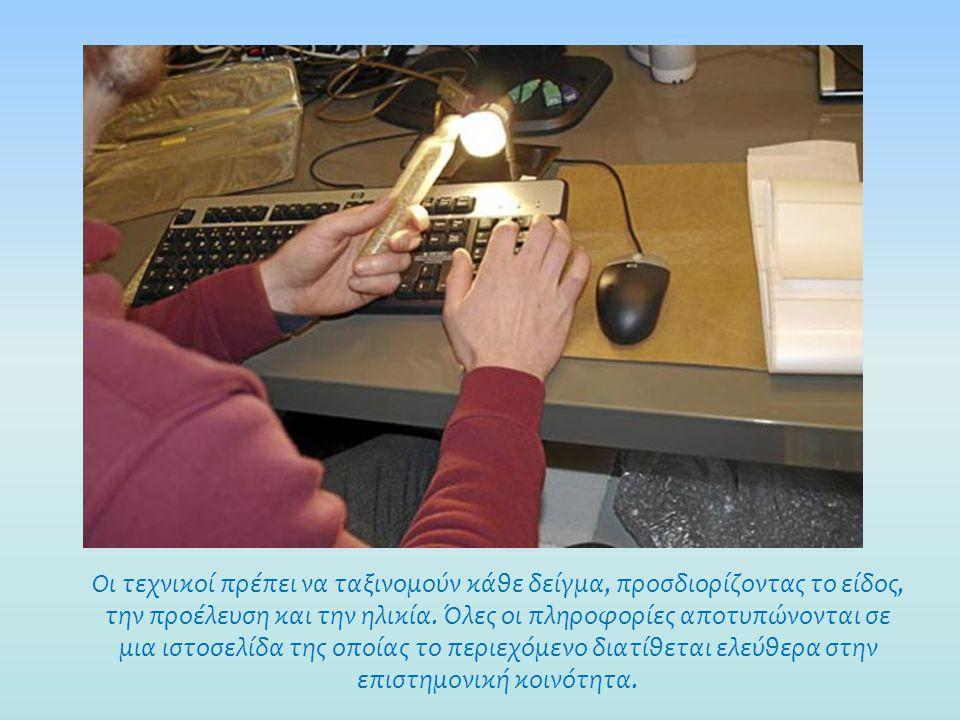 Στο τέλος της εισόδου (στοάς), είναι η αίθουσα ελέγχου όπου τεχνικοί καταγράφουν στους υπολογιστές κάθε δείγμα σπόρων που έρχεται στο καταφύγιο από όλες τις χώρες.