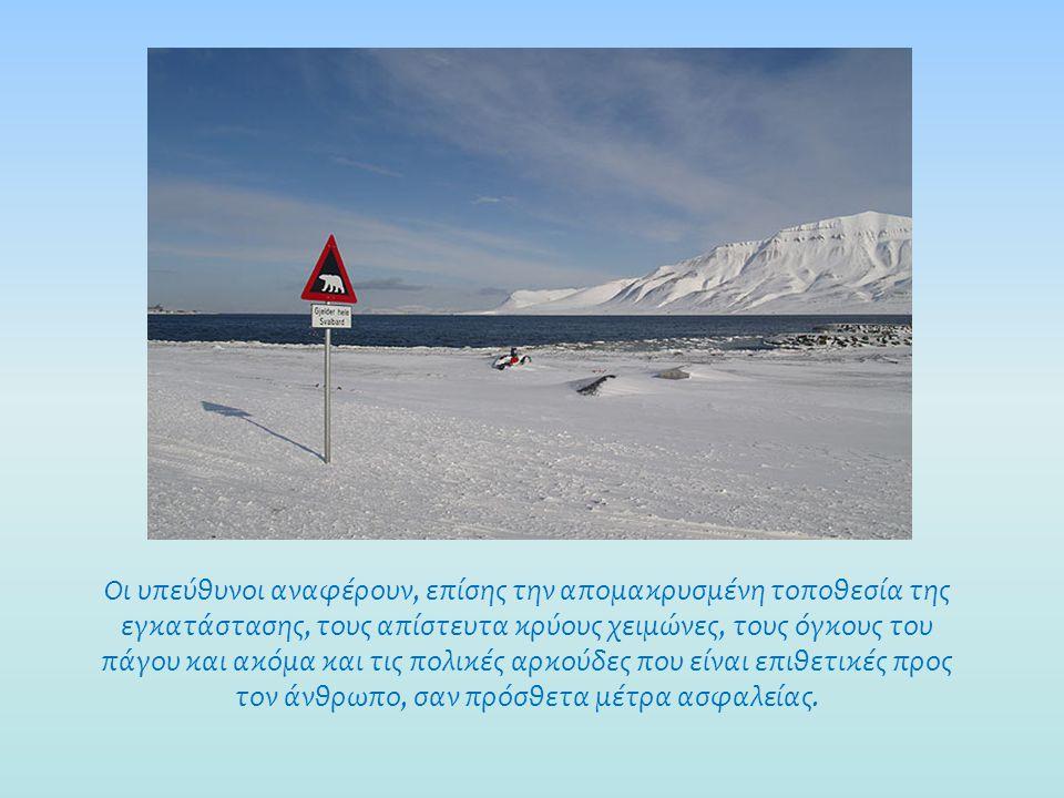 Όσον αφορά τα μέτρα ασφαλείας, το σύστημα είναι εξοπλισμένο με θωρακισμένη πόρτα και μια περιφραγμένη περίμετρο, και που παρακολουθείται από τις νορβηγικές αρχές.