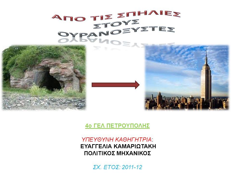 Αρχαία Ελλάδα • Γενικά, ο προσανατολισμός του σπιτιού ήταν με πρόσωπο το νότο, ενώ πολλά από τα σπίτια στην Αρχαία Ελλάδα ήταν διώροφα.