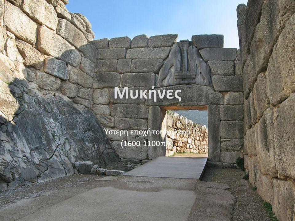 Μυκήνες Ύστερη εποχή του χαλκού (1600-1100 π.Χ)