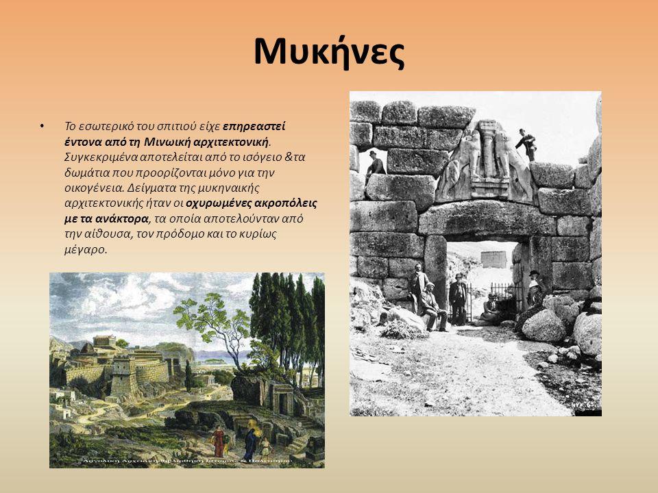 Μυκήνες • Το εσωτερικό του σπιτιού είχε επηρεαστεί έντονα από τη Μινωική αρχιτεκτονική. Συγκεκριμένα αποτελείται από το ισόγειο &τα δωμάτια που προορί