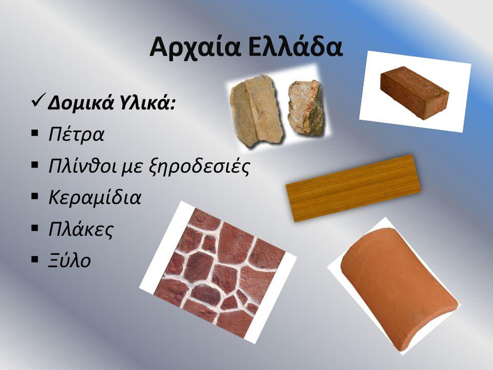  Δομικά Υλικά:  Πέτρα  Πλίνθοι με ξηροδεσιές  Κεραμίδια  Πλάκες  Ξύλο