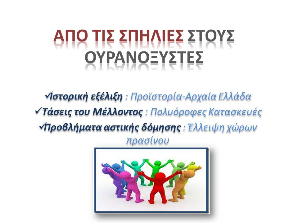 o ΚΑΤΑΓΡΑΦΗ ΚΤΙΣΜΑΤΩΝ 1.Περισσότερα ισόγεια κτίρια συναντήσαμε στο Ιστορικό κέντρο της Αθήνας ( 29 έναντι 24 στην γειτονιά μας ) 2.Περισσότερα διόροφα κτίρια συναντήσαμε στο Ιστορικό κέντρο της Αθήνας ( 39 έναντι 32 στην γειτονιά μας ) 3.Περισσότερα τριόροφα κτίρια συναντήσαμε στην γειτονιά μας ( 45 έναντι 29 στο Ιστορικό κέντρο της Αθήνας) 4.Περισσότερα τετραόροφα κτίρια συναντήσαμε στο Ιστορικό κέντρο της Αθήνας ( 26 έναντι 23 στην γειτονιά μας ) 5.Περισσότερα πενταόροφα κτίρια συναντήσαμε στη γειτονιά μας ( 13 έναντι 5 στο Ιστορικό κέντρο)  ΕΠΟΜΕΝΩΣ όπως αναμέναμε η περιοχή του Ιστορικού κέντρου της Αθήνας είναι πιο αραιοκατοικημένη από την γειτονιά μας, αφού το σύνολο των κτισμάτων στο Ιστορικό κέντρο της Αθήνας ήταν 128 και στην γειτονιά μας 137 o ΚΑΤΑΓΡΑΦΗ ΟΧΗΜΑΤΩΝ 1.Περισσότερα ποδήλατα καταμετρήσαμε στο Ιστορικό κέντρο της Αθήνας ( 92 έναντι 24 στην γειτονιά μας ) 2.Περισσότερα μοτοσυκλέτες συναντήσαμε στο Ιστορικό κέντρο της Αθήνας ( 1252 έναντι 360 στην γειτονιά μας ) 3.Περισσότερα αυτοκίνητα συναντήσαμε στο Ιστορικό κέντρο της Αθήνας ( 1668 έναντι 1448 στην γειτονιά μας ) 4.Περισσότερα φορτηγά συναντήσαμε στο Ιστορικό κέντρο της Αθήνας ( 220 έναντι 88 στην γειτονιά μας ) 5.Περισσότερα λεωφορεία συναντήσαμε στη γειτονιά μας ( 88 έναντι 80 στο Ιστορικό κέντρο)  ΕΠΟΜΕΝΩΣ όπως αναμέναμε η περιοχή του Ιστορικού κέντρου της Αθήνας έχει πιο πολύ κίνηση οχημάτων σε σχέση με την « ήσυχη» γειτονιά μας ( 3092 οχήματα στο Ιστορικό κέντρο της Αθήνας ενώ στην Πετρούπολη 2184