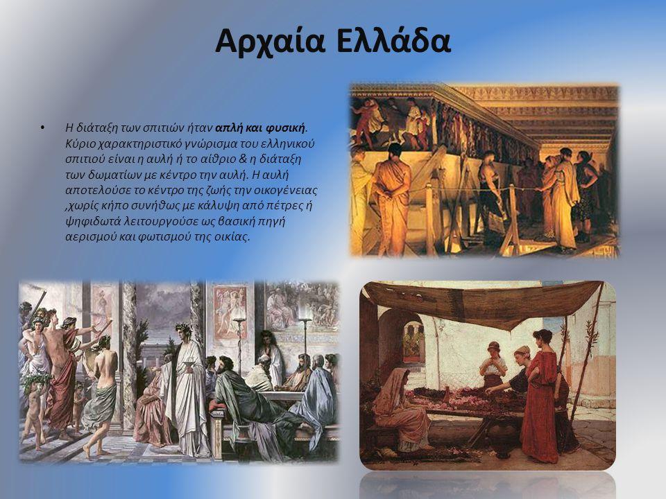 Αρχαία Ελλάδα • Η διάταξη των σπιτιών ήταν απλή και φυσική. Κύριο χαρακτηριστικό γνώρισμα του ελληνικού σπιτιού είναι η αυλή ή το αίθριο & η διάταξη τ