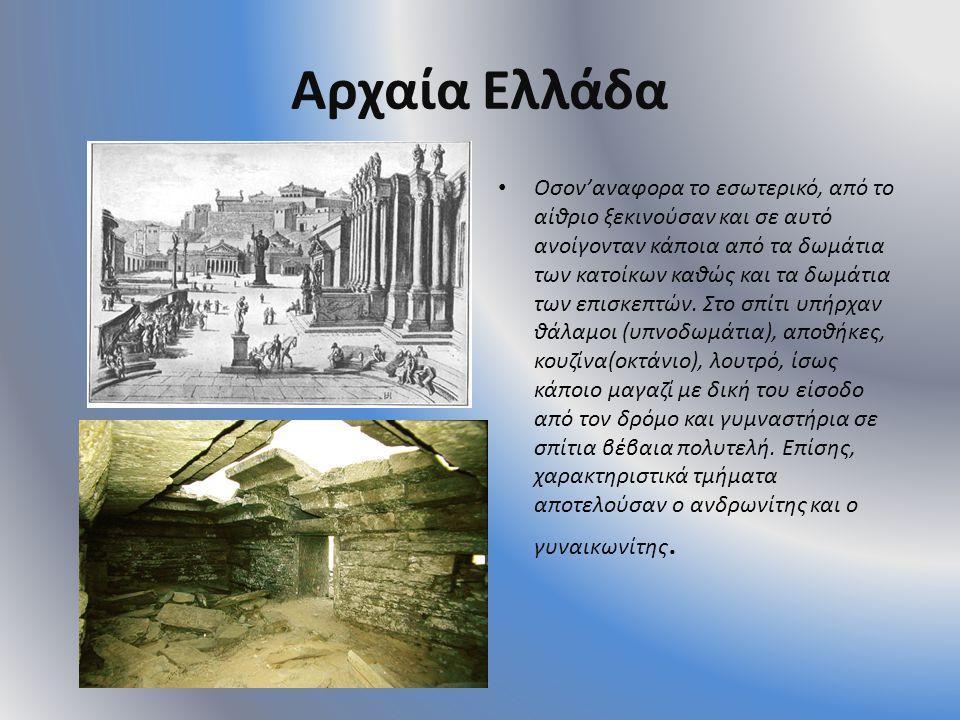 Αρχαία Ελλάδα • Οσον'αναφορα το εσωτερικό, από το αίθριο ξεκινούσαν και σε αυτό ανοίγονταν κάποια από τα δωμάτια των κατοίκων καθώς και τα δωμάτια των