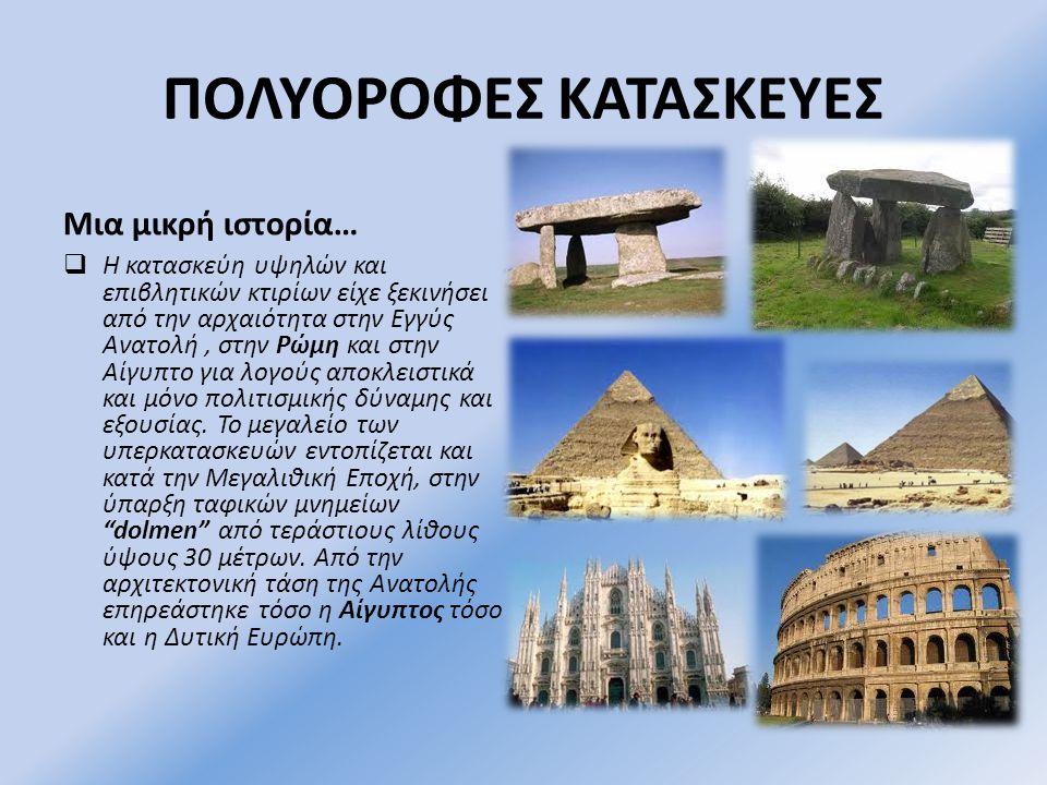 ΠΟΛΥΟΡΟΦΕΣ ΚΑΤΑΣΚΕΥΕΣ Μια μικρή ιστορία…  Η κατασκεύη υψηλών και επιβλητικών κτιρίων είχε ξεκινήσει από την αρχαιότητα στην Εγγύς Ανατολή, στην Ρώμη